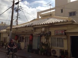 はいたい!沖縄