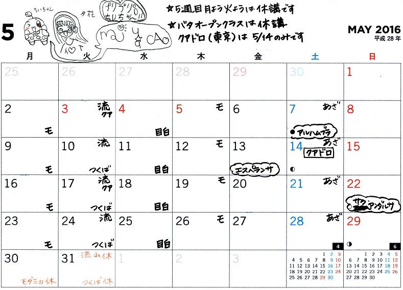 5月のスケジュールカレンダー