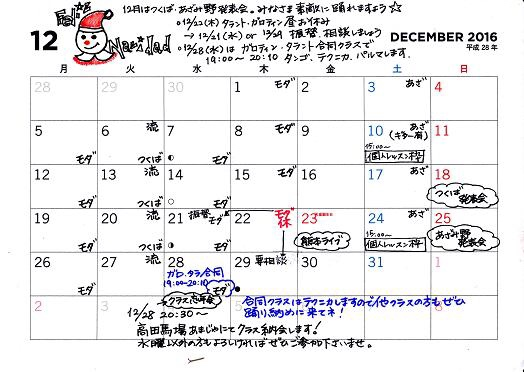12月のクラススケジュール