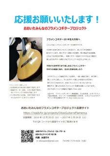 歩き始めたギター