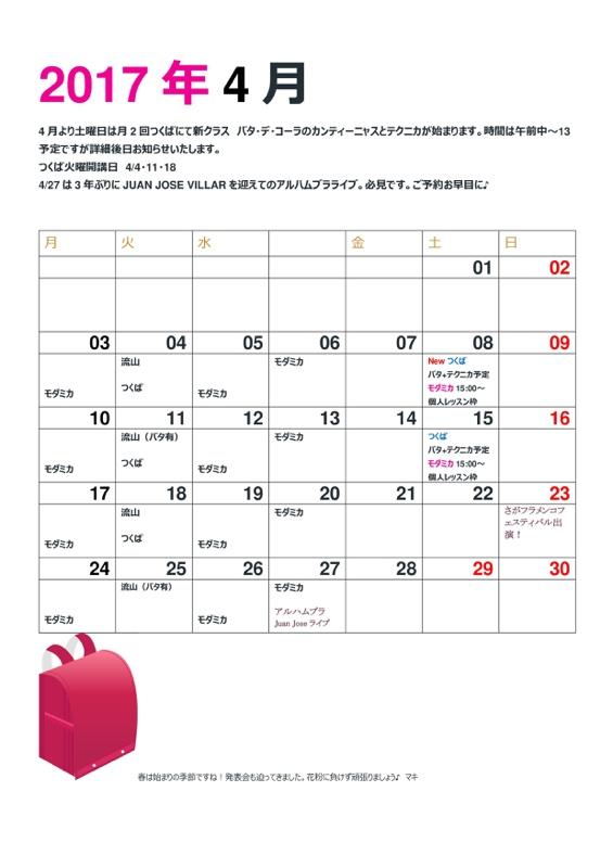 4月のクラススケジュール
